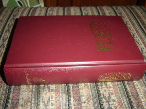 Arabic New Van Dyck Bible 43 8th Edition, 3rd Print 2009