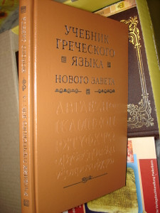 Biblical Greek Study book for Russian Students of the New Testament / Bible