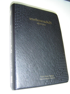 Thai Holy Bible - Thai Standard Version (2011) THSV62PL / Black Vinyl Bound