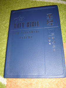 Chinese English New Testament with Psalms / Contemporary English Version - Chinese Union Version, Simplified Chinese /