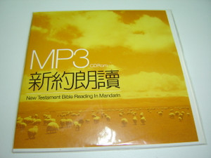 New Testament Bible Reading in Mandarin - Chinese Language ( 2 CD) MP3
