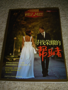 In Search Of A Help Meet ( Chinese Edition) A Guide for Men Looking for the Right One