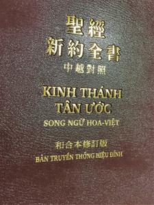 Chinese - Vietnamese Bilingual New Testament (RCUV - RVV) Kinh Thành Tân Ước Song Ngữ Hoa - Việt / Chinese: Revised Chinese Union Version - Vietnamese: Revised Vietnamese Version