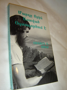 The Man God Uses / Armenian Language Edition /  by Oswald J Smith