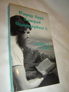 The Man God Uses / Armenian Language Edition /  by Oswald J Smith