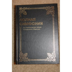 Russian Bible Concordance - Polnaja Cinfonija [Hardcover]