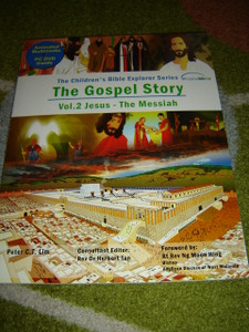 The Gospel Story - Vol. 2 Jesus - The Messiah / The Children's Bible Explorer Series / Animated Multimedia PC DVD Inside