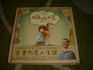 Give Me a Hug - Nick Vujicic / Chinese Language Edition Traditional Characters / 8 life lessons from Nick's adventure every child should hear