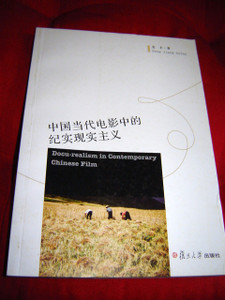 Docu-realism in Contemporary Chinese Film / in English Edition written by Feng