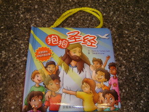The Carry Along Bible (Chinese Edition) / Chinese Children's Bible / Board Book - Easy to Carry / Toddlers Bible
