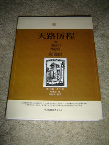 The Pilgrim's Progress (Chinese Edition) Translated to Chinese language 天路历程 / By John Bunyan /  约翰