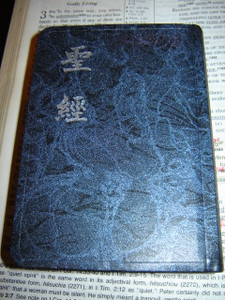 Chinese Vertical Script Bible / Pocket size / Nice PVC cover / 5 x 3.4 x 1.1