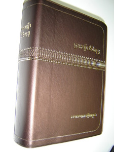 Khmer Holy Bible (ព្រះគម្ពីរបរិសុទ្ធ) in Khmer Standard Version KHSV 052PLTI Brown Cover with Golden Edges and Thumb Index / Cambodian Bible