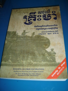 Building On Firm Foundation Volumes 2 and 3 / Khmer - English Bilingual Book with Illustrations