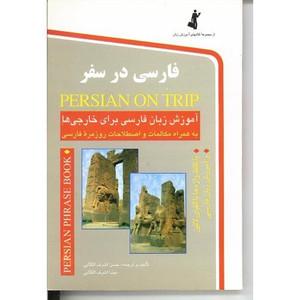 Persian Iranian Farsi Language on Trip [Paperback]