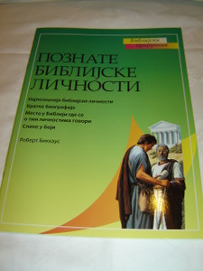 People of the Bible / Serbian Language Edition / The Student Guide to Bible People - Cyrillic