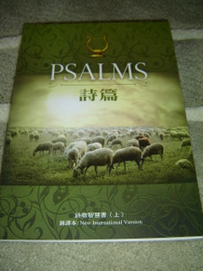 The Book of Psalms: Chinese - English Bilingual Edition / Chinese New Version / New International Version