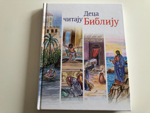Деца читају Библију by Marta Kapetanaku Ksinopulu, Keti Hioteli / Serbian edition of Children's Bible Reader: Serbian Orthodox Children's Illustrated Bible Reader / Cyrillic Script / Hardcover (9788671574006)
