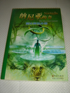 The Magician's Nephew (Chinese Edition) Chronicles of Narnia