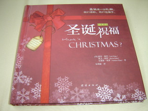 What is Christmas? / Chinese - English Bilingual Edition