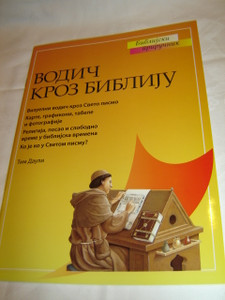 Bible Guide for Serbian Children / The Student Bible Guide / Serbian Edition - Cyrillic