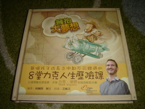Dream Big - Nick Vujicic / Chinese Version Traditional Characters / 8 life lessons from Nick's adventure every child should hear