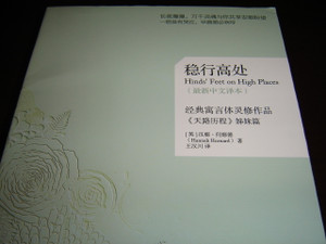 Hinds' Feet On High Places (Chinese) by Hannah Hurnard
