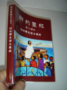 Chinese Catholic New Testament of Our People / Study New Testament / Study Note Source from La Biblia de Nuestro Pueblo