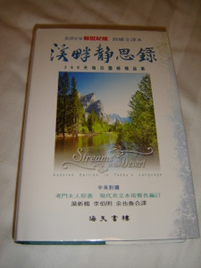 Streams in the Desert / English - Chinese Bilingual Edition - 366 Daily Devotional Readings / Traditional Chinese Characters
