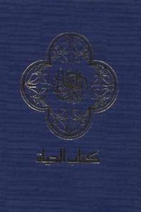 Arabic Bible [Hardcover] by International Bible Society