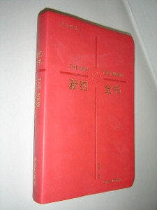 Chinese - English Bilingual New Testament / Golden Edges, Study Notes