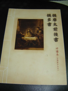 Chinese Union Study Bible - Book of 1 & 2 Timothy, Titus (with CUNP text, Shen Edition)