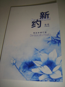 Chinese - English Bilingual New Testament / Revised Chinese Union Version - New International Version / RCUV - NIV