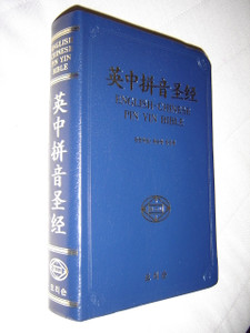 Ying zhong pin yin sheng jing / English-Chinese Pin Yin Bible / Blue Cover