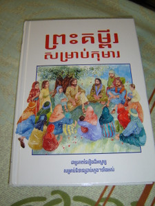 Illustrated Bible for Children in Khmer Language / The Lion Children's Bible  ព្រះគម្ពីរសម្រាប់កុមារ