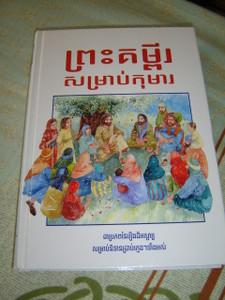 Illustrated Bible for Children in Khmer Language / The Lion Children's Bible  ព្រះគម្ពីរសម្រាប់កុមារ
