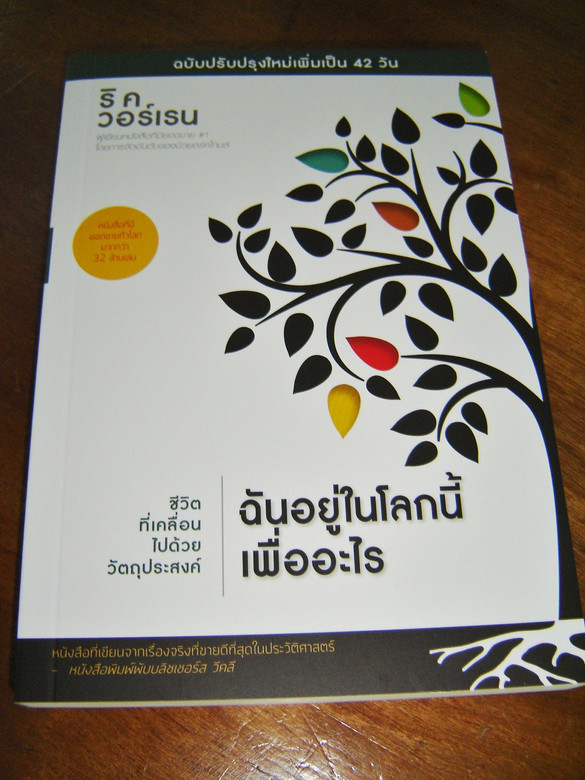 Purpose Driven Life ( Thai Language Translation) Expanded Edition / ฉันอยู่ในโลกนี้เพื่ออะไร / Author: Rick Warren (9786167655109)