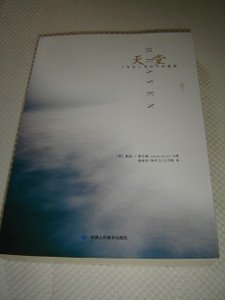 Heaven (Simplified Chinese Edition) What Will Heaven Be Like / Randy Alcorn