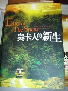End of the Spear (Simplified Chinese Edition)