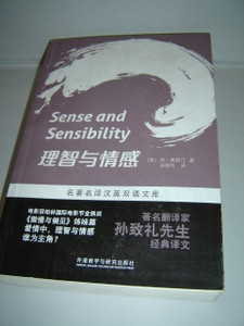 Sense and Sensibility (English - Chinese Bilingual Edition)