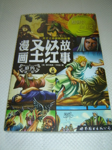 The Action Bible - Chinese Language Edition / Comic Book - Bible Stories from the Old Testament - Part 1