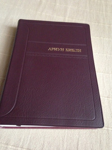 Mongolian Bible / New Updated Translation / Ariun Bibli 062 / 2014 Release and Print