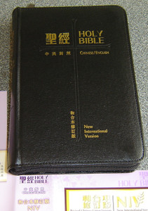 Chinese - English Bilingual Bible Portable Size, Black Leather Bound, Golden Edges with Zipper