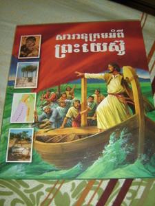 The Jesus Encyclopedia Translated into Khmer (Cambodian) Language / Beautiful Illustrated Book