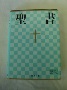 The Bible in Japanese Language / New Interconfessional Translation  - Shin Kyodo Yaki Bible