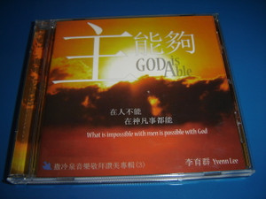 God is Able - Worship Music CD in Chinese Language / What is impossible with men is possible with God
