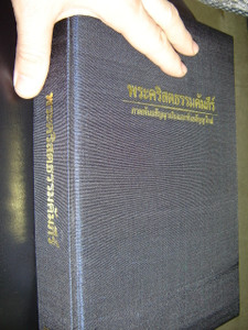 Thai Pulpit Bible Special Limited Edition / Cloth Bound - Thai Cloth / Huge Bible / Thai Holy Bible Standard Version 1971 Family Bible