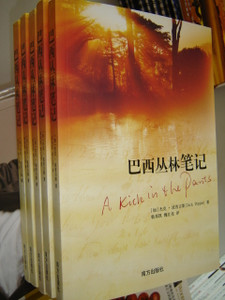 A Kick In The Pants (Chinese Language Edition)