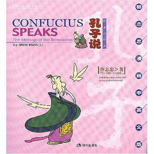 Confucius Speaks: The Message of the Benevolent (English-Chinese) [Paperback]