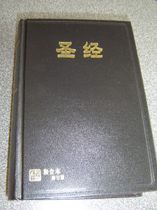 The Holy Bible in Chinese - Revised Chinese Union Version (Shen Edition) RCUSS63A